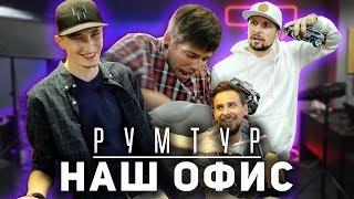 ВЕСЬ НАШ ОФИС - РУМ ТУР!
