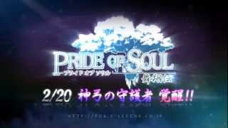 『PRIDE OF SOUL 』 大型アップデート神弓の守護者