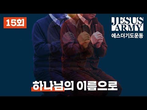 [풀영상] J 15회 : 혐오에 거짓 한 방울, 가짜뉴스 살포하는 에스더 기도운동