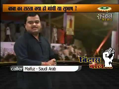 Should Baba Ramdev adopt path of Subhas Chandra Bose instead of Gandhi? - Sudarshan News TV (Full)