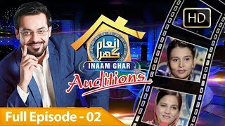 Inaam Ghar | Episode 02 | Audition | Aamir Liaquat Husain