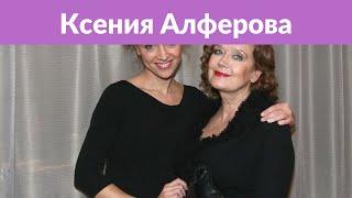 Ксения Алферова показала интимное фото