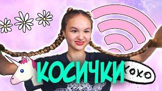 СЕКРЕТ ЗАПЛЕТЕНИЯ КОСИЧЕК / КАНЕКАЛОН (ТОТ САМЫЙ)