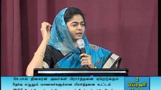 We Are So Privileged To Have A Relationship With God (Tamil) | Sis. Evangeline Paul Dhinakaran