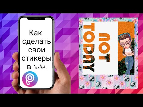 Как в PicsArt сделать свои стикеры