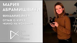 Отзыв о курсе Кино на коленке от Марии Абрамишвили