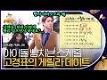 에이미 데이지 삼겹살젤리 먹방 찍다! 삼겹살 젤리를 진짜 쌈 싸먹으면?ㅋㅋㅋ(흔한남매) - YouTube