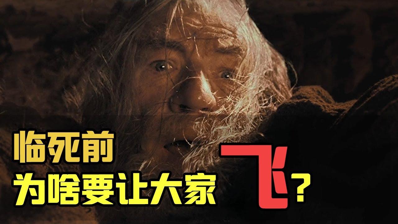 【魔戒】矮人的興衰極簡史 | 甘道夫真的是要你飛嗎? (3/10)