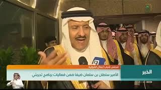 القناة السعودية - خبر الأمير سلطان بن سلمان ضيفاً ضمن فعاليات برنامج تجربتي  - 2018/10/18