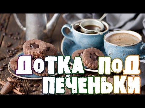 видео: Общаемся, пьём чаек под Дотку