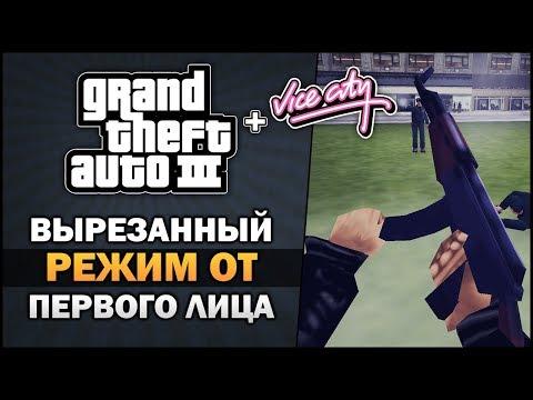 GTA 3/VC - Вырезанный Режим от Первого Лица [Бета Анализ]
