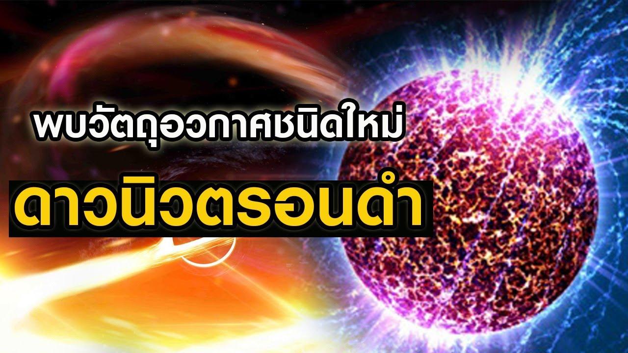พบวัตถุอวกาศชนิดใหม่ ที่ไม่ใช่ทั้งดาวนิวตรอนและหลุมดำ แล้วมันคืออะไรกันแน่?!!!
