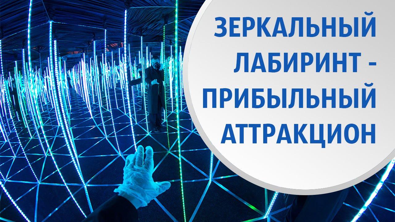 """В столице появился новый аттракцион """"Зеркальный лабиринт"""" - YouTube"""