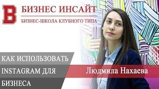 БИЗНЕС ИНСАЙТ: Людмила Нахаева. Instagram для бизнеса