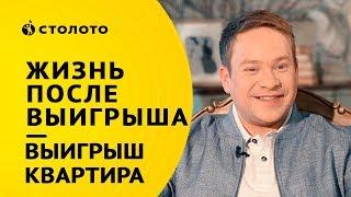 Столото ПРЕДСТАВЛЯЕТ | Победитель Жилищной лотереи - Алексей Кузьмин |  Выигрыш - квартира