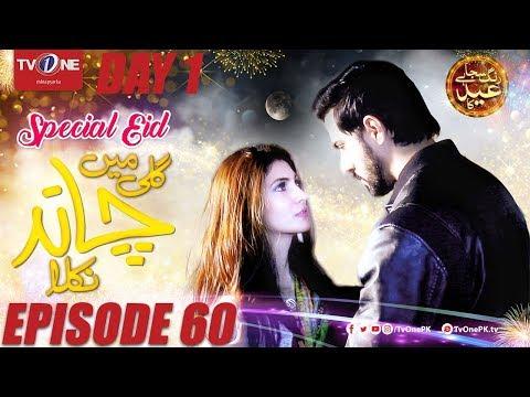 Gali Mein Chand Nikla | Episode 60 | Eid Special Day 1 | TV One Drama