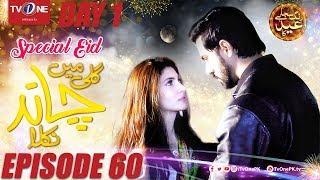 Gali Mein Chand Nikla   Episode 60   Eid Special Day 1   TV One Drama