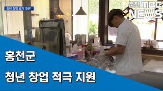 [춘천MBC] 홍천군 청년 창업 적극 지원