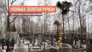 К памятнику аферистки «Соньки Золотой Ручки» регулярно приходят сотни человек просить денег и удачи