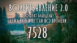 ВОЛЕИЗЪЯВЛЕНИЕ 2.0 / ЭФФЕКТ МАНДЕЛЫ, ДЕЖА ВЮ И ПЕТЛИ ВРЕМЕНИ / 7528