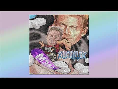 Мэвл ♂ — Холодок ♂ (Gachi remix)