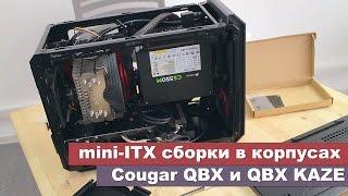 mini-ITX сборки в корпусах Cougar QBX