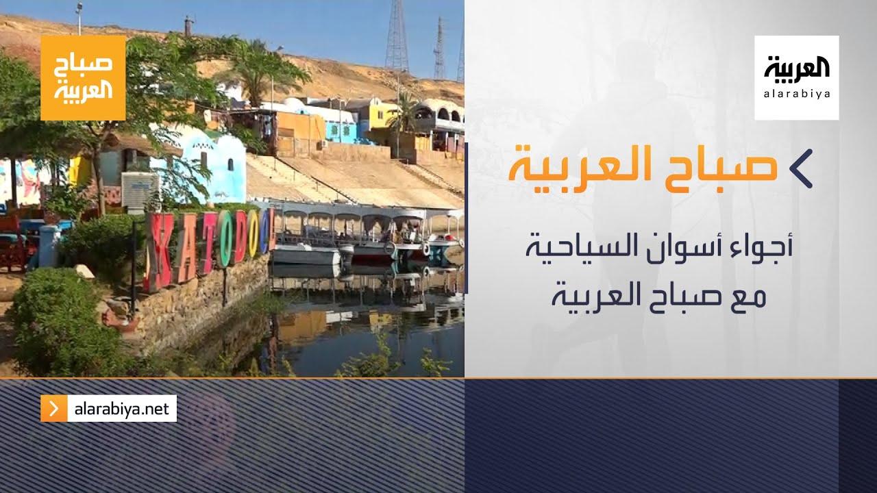 صباح العربية |  الحلقة الكاملة .. شاهد أجواء أسوان السياحية مع صباح العربية  - نشر قبل 4 ساعة
