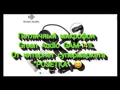 Петличный микрофон Green Audio GAM-141L для смартфона, компьютера (3.5 м шнур)