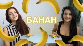 Challenge - Банан без рук