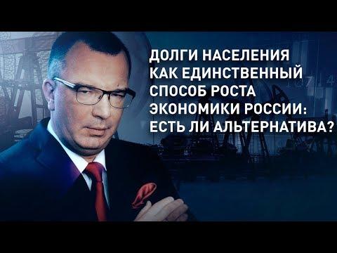 Долги населения как единственный способ роста экономики России: есть ли альтернатива?
