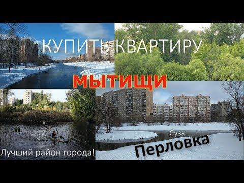 Купить квартиру в Мытищах | Перловка - лучший район города!