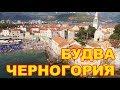 Черногория 2018: Будва - Ехать надо? Секреты и советы путешественникам.