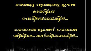 makkathu poothoru karaoke with lyrics