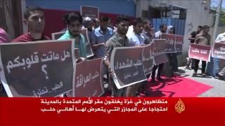مظاهرات في عواصم عربية وعالمية من أجل حلب