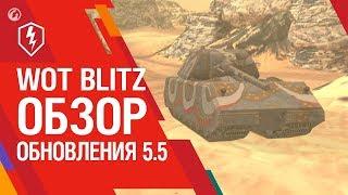 WoT Blitz. Обзор Обновления 5.5