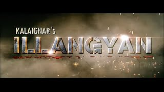 Illangyan    Full Tamil Movie    Pa. Vijay, Meera Jasmine, Remya Nambeeshan    Full HD