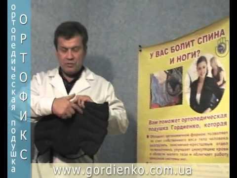 Геморрой. Лечение геморроя при помощи ортопедической подушки Гордиенко.