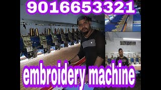 Embroidery machine saree Kaise embroidery hoti hai