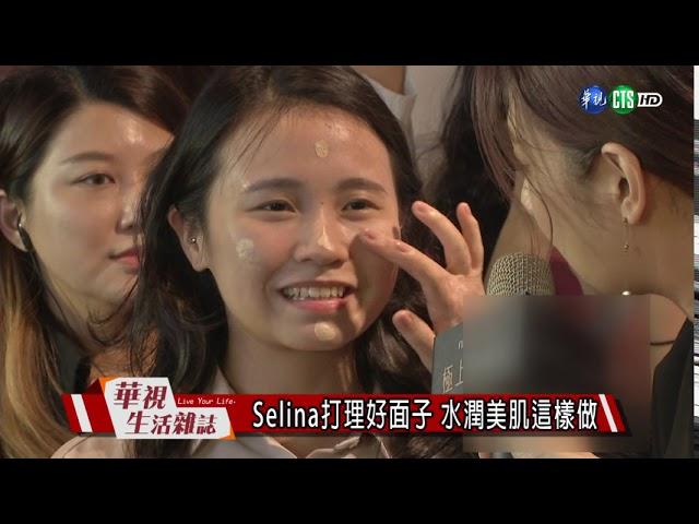 Selina打理好面子 水潤美肌這樣做