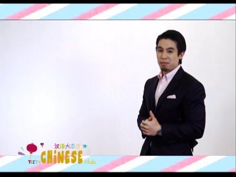 คำศัพท์ภาษาจีนน่ารู้ - วันที่ 31 Jul 2014