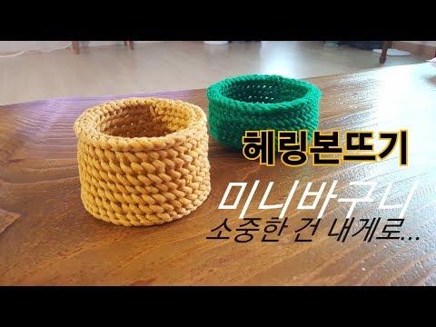 (CROCHET)헤링본뜨기,코바늘미니바구니, 코바늘뜨기꿀팁