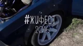 ЖиФест 2016