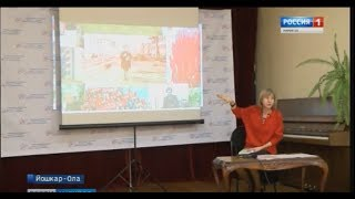 Презентация детской книги состоялась в библиотеке им. С. Г. Чавайна - Вести Марий Эл