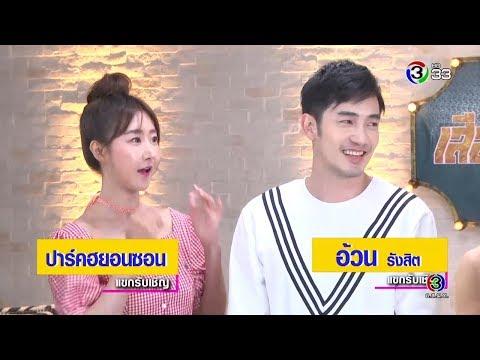 อ้วน รังสิต - ปาร์คฮยอนซอน - (สำรอง) - วันที่ 13 Oct 2018