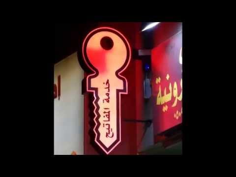 engener key company