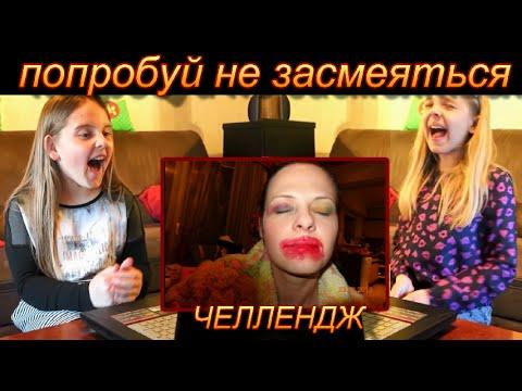 ЧЕЛЛЕНДЖ ПОПРОБУЙ НЕ ЗАСМЕЯТЬСЯ!!! Вызов принят: дети смотрят смешные видео  for kids