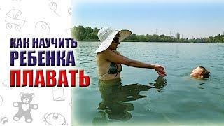 видео Как научится плавать? Разные стили плавания
