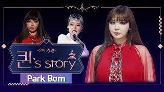 퀸 Story 박봄 한 一 퀸덤 2차 경연 A Queen S Story Park Bom Hann 一 Queendom 2nd Battle