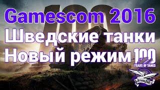 Gamescom 2016 - Шведские танки и Новый режим столетие танков - Интервью с разработчиком