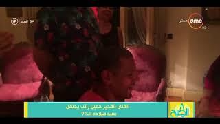 بالفيديو| جميل راتب يحتفل بعيد ميلاده الـ91 وسط أصدقائه